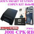 CYBERSTORK サイバーストーク J001-CPK-RB JOYN SMART STATION COPEN KIT Robe用 【Bluetooth接続/AUX入力で簡単車内オーディオ】 【ダイハツ LA400K コペンRobe用】 【カラー:ブラウン】