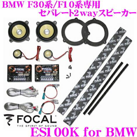 FOCAL フォーカル K2 Power ES100K for bmw BMW 3シリーズ(F30系)5シリーズ(F10系)専用 10cmセパレート2wayスピーカー