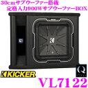 KICKER キッカー Q-CLASS VL7122 定格入力900W 30cmウーファー搭載 バスレフ型エンクロージャー