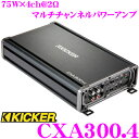 【只今エントリーでポイント10倍!最大25倍!】KICKER キッカー CXA300.4 75W×4ch(@2Ω)マルチチャンネルパワーアンプ(2016model)