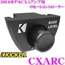 【只今エントリーでポイント8倍!最大23倍!】KICKER キッカー CXARC 2016モデルCXアンプ用リモートコントローラー