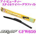 BELLOF ベロフ GFW650 (呼番 82) アイ ビューティー スタイルワイパーグラファイト 650mm グラファイトコーティングゴム採用 ワイパー..