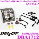 BELLOF ベロフ DBA1712フォグライト用LEDコンバージョンバルブ トランス・レイ6500K/2900K PSX24/PSX26
