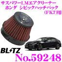 BLITZ ブリッツ No.59248ホンダ シビックハッチバック(FK7)用サスパワー コアタイプLM エアクリーナーSUS POWER CORE TYPE LM-RED