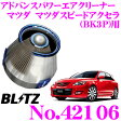 BLITZ ブリッツ No.42106 ADVANCE POWER AIR CLEANER マツダ マツダスピードアクセラ(BK3P)用 アドバンスパワー コアタイプエアクリーナー