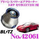 BLITZ ブリッツ No.42061 トヨタ セリカ(ZZT231)用 アドバンスパワー コアタイプエアクリーナー ADVANCE POWER AIR CLEANER