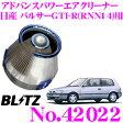 【只今ポイント7倍!最大16倍!&クーポン!】BLITZ ブリッツ No.42022 ADVANCE POWER AIR CLEANER 日産 パルサーGTI-R(RNN14)用 アドバンスパワー コアタイプエアクリーナー