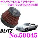 BLITZ ブリッツ No.59045 トヨタ クレスタ(JZX90)用 サスパワー コアタイプLM エアクリーナーSUS POWER CORE TYPE LM-RED