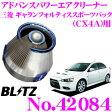 BLITZ ブリッツ No.42072 ADVANCE POWER AIR CLEANER 三菱 ギャランフォルティススポーツバック[ターボエンジン ラリーアート](CX4A)用 アドバンスパワー コアタイプエアクリーナー