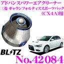BLITZ ブリッツ No.42072 三菱 ギャランフォルティススポーツバック[ターボエンジン ラリーアート](CX4A)用 アドバンスパワー コアタイプエアクリーナー ADVANCE POWER AIR CLEANER