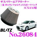 BLITZ ブリッツ No.26084 SUS POWER AIR CLEANER 三菱 ギャランフォルティススポーツバック[ターボエンジン ラリーアート](CX4A)用 サスパワー コアタイプエアクリーナー