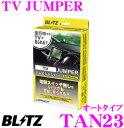 BLITZ ブリッツ TAN23 テレビジャンパー オートタイプ 【走行中にTVが見られる!】 【日産 E52 エルグランド/F15 ジューク/C26 セレナ/Y51 フーガ等】