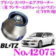 BLITZ ブリッツ No.42075 ADVANCE POWER AIR CLEANER 三菱 ランサーエボリューションワゴン(CT9W)用 アドバンスパワー コアタイプエアクリーナー