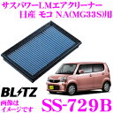BLITZ ブリッツ SS-729B No.59601 日産 モコ NA(MG33S)用 サスパワーエアフィルターLM SUS POWER AIR FILTER LM 【純正品番16546-4A00G対応品】