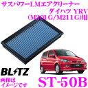 BLITZ ブリッツ ST-50B No.59554 SUS POWER AIR FILTER LM ダイハツ YRV(M201G M211G)用 サスパワーエアフィルターLM 【純正品番17801-97402対応品】