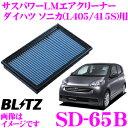 BLITZ ブリッツ SD-65B No.59580 ダイハツ ソニカ(L405S L415S)用 サスパワーエアフィルターLM SUS POWER AIR F...