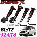 楽天クレールオンラインショップBLITZ ブリッツ DAMPER ZZ-R No:92478 ダイハツ キャスト アクティバ/スタイル/スポーツ(LA250S)2WD車用 車高調整式サスペンションキット