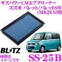 BLITZ ブリッツ エアフィルター SS-25B 59528 スズキ パレット パレットSW[ターボエンジン](MK21S)用 サスパワーエアフィルターLM SUS POWER AIR FILTER LM 純正品番13780-58J50対応品