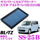 BLITZ ブリッツ エアフィルター SS-25B 59528 スズキ アルトラパン[ターボエンジン](HE22S)用 サスパワーエアフィルターLM SUS POWER AIR FILTER LM 純正品番13780-58J50対応品