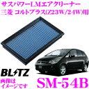 BLITZ ブリッツ SM-54B No.59524 SUS POWER AIR FILTER LM 三菱 コルトプラス(Z23W Z24W)用 サスパワーエア...
