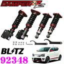 【本商品エントリーでポイント6倍!】BLITZ ブリッツ DAMPER ZZ-R No:92348 スズキ アルトターボRS/アルトワークス 2WD(HA36S)用 車高調整式サスペンションキット
