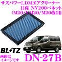 BLITZ ブリッツ エアフィルター DN-27B 59556 POWER AIR FILTER LMD 日産 NV200バネット(M20)用 パワーエアフィルターLMD 純正品番AY120-NS045対応品