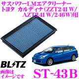 ���ܾ��ʥݥ����3��!!��BLITZ �֥�å� ST-43B No.59507 SUS POWER AIR FILTER LM �ȥ西 ����ǥ���(ZZT241W/AZT241W/AZT246W)�� �����ѥ�����ե��륿��LM �ڽ�������17801-22020�б��ʡ�