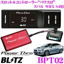 【本商品エントリーでポイント7倍!】BLITZ ブリッツ POWER THRO パワスロ BPT02 スバル WRX S4 VM系レヴォーグ等用パワーアップスロットルコントローラー 【エンジン出力が向上するスロコン!】