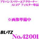 【本商品エントリーでポイント6倍!】BLITZ ブリッツ No.42001 ADVANCE POWER AIR CLEANER アドバンスパワー コアタイプエア...