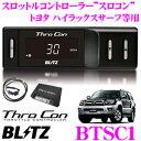 BLITZ ブリッツ THRO CON BTSC1 スロットルコントローラー スロコン 【アクセルレスポンス向上/セーフティ機能搭載】 【トヨタハイラックスサーフ/マークX/ハリアー 等適合】