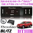 BLITZ ブリッツ THRO CON BTHB1 スロットルコントローラー スロコン 【アクセルレスポンス向上/セーフティ機能搭載】 【日産 エクストレイルハイブリッド/セレナ Sハイブリッド等適合】