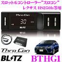 【只今エントリーでポイント7倍&クーポン!】BLITZ ブリッツ THRO CON BTHG1 スロットルコントローラー スロコン 【アクセルレスポンス向上/セーフティ機能搭載】 【レクサス HS250h等適合】