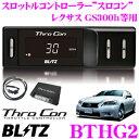 【本商品エントリーでポイント6倍!】BLITZ ブリッツ スロコン BTHG2 スロットルコントローラー 【レクサス GS300h等適合 アクセルレスポンス向上/セーフティ機能搭載】