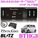 【本商品エントリーでポイント7倍!】BLITZ ブリッツ スロコン BTHG3 スロットルコントローラー 【マツダ フレア等適合 アクセルレスポンス向上/セーフティ機能搭載】