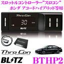 【本商品エントリーでポイント7倍!】BLITZ ブリッツ スロコン BTHP2 スロットルコントローラー 【ホンダ フィットハイブリッド/フリードハイブリッド等適合 アクセルレスポンス向上/セーフティ機能搭載】