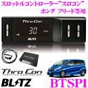 【只今エントリーでポイント7倍&クーポン!】BLITZ ブリッツ THRO CON BTSP1 スロットルコントローラー スロコン 【アクセルレスポンス向上/セーフティ機能搭載】 【ホンダ フィット/フリード 等適合】