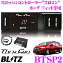【本商品エントリーでポイント7倍!】BLITZ ブリッツ スロコン BTSP2 スロットルコントローラー 【ホンダ S660/フィット/オデッセイ/N BOX 等適合 アクセルレスポンス向上/セーフティ機能搭載】