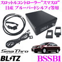 BLITZ ブリッツ SMART THRO-CON BSSB1 スロットルコントローラー スマスロ 【アクセルレスポンス向上/電源配線不要】 【日産 エクストレイル/セレナ/ノート 等適合】