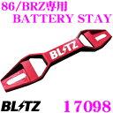 BLITZ ブリッツ 17098 BATTERL STAY バッテリーステー トヨタ 86/スバル BRZ 専用 【純正バッテリー 34B19R 対応】