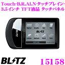 BLITZ ブリッツ 15158 Touch-B.R.AI.N タッチブレイン 3.5インチ TFT液晶 タッチパネル搭載OBDマルチモニター 【多彩なグラフィ...