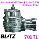 BLITZ ブリッツ 70171 三菱 ランサーエボリューション(I〜IX 4G63ターボ)等用スーパーサウンドブローオフバルブ VD 【デュアルドライブ制御/リリースタイプ】