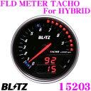 【只今エントリーでポイント7倍!最大22倍!】BLITZ ブリッツ FLDメーター 15203 FLD METER TACHO For HYBRID 【OBDIIコネクタ接続から情報取得! モーター回転数など16項目から最大3項目表示 トヨタ レクサス系ハイブリッド専用/エンジン回転面盤 φ74】