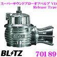 BLITZ ブリッツ 70189 ダイハツ コペン(LA400K KFターボ)用スーパーサウンドブローオフバルブ VD 【デュアルドライブ制御/リリースタイプ】