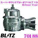 BLITZ ブリッツ 70188 ダイハツ LA100Sムーヴ(KFターボ)用スーパーサウンドブローオフバルブ VD 【デュアルドライブ制御/リリースタイプ】
