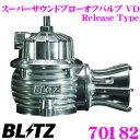 BLITZ ブリッツ 70182 スバル インプレッサ/レガシィ(GC8/GF8/BE5/BH5 EJ20ターボ)等用スーパーサウンドブローオフバルブ VD 【デュアルドライブ制御/リリースタイプ】