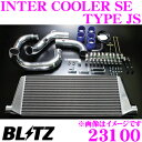 BLITZ ブリッツ 23100 日産 R34 / R33系 スカイライン用 インタークーラー SE type JS INTER COOLER Standard Edition