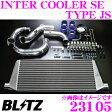 BLITZ ブリッツ 23105 INTER COOLER Standard Edition インタークーラー SE type JS 【トヨタ 90系/100系 クレスタ/チェイサー/マークII】