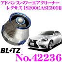BLITZ ブリッツ No.42236 レクサス IS200t(ASE30)用 アドバンスパワー コアタイプエアクリーナー ADVANCE POWER AIR ...