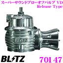 BLITZ ブリッツ 70147 トヨタ MR2(20系)用スーパーサウンドブローオフバルブ VD 【デュアルドライブ制御/リリースタイプ】