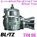 BLITZ ブリッツ 70191 マツダ RX-7(FD3S)用 スーパーサウンドブローオフバルブ VD 【デュアルドライブ制御/リリースタイプ】